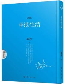 正版图书 平淡生活 /化学工业/9787122218308