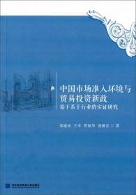 中国市场准入环境与贸易投资新政 基于若干行业的实证研究