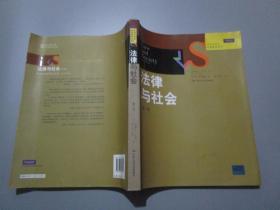 法律与社会(第9版)