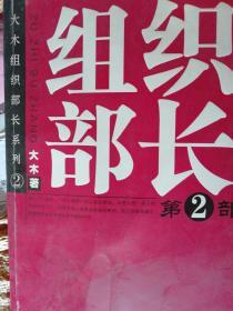 大木组织部长系列2:组织部长(第2部)