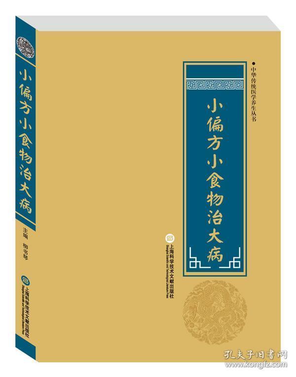 中华医学养生丛书:小偏方小食物治大病