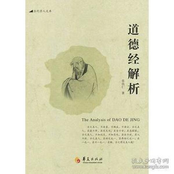 正版图书 道德经解析 /华夏/9787508089256