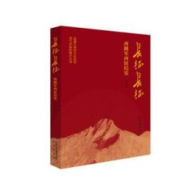 正版图书 长征长征:西路军西征纪实 /北京/9787200124941
