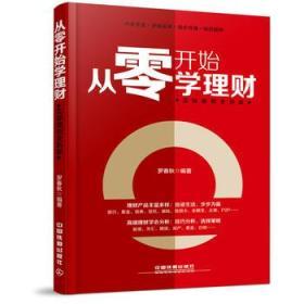 正版图书 从零开始学理财(实操案例全新版) /中国铁道/9787113224