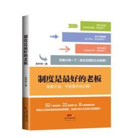 正版图书 制度是的老板 /广东经济/9787545445336