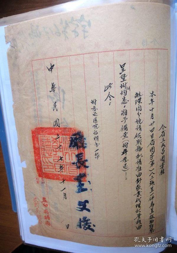 A2:民国三十七年湖北省教育厅毛笔字证明书