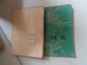 语文第四册 人民教育出版社