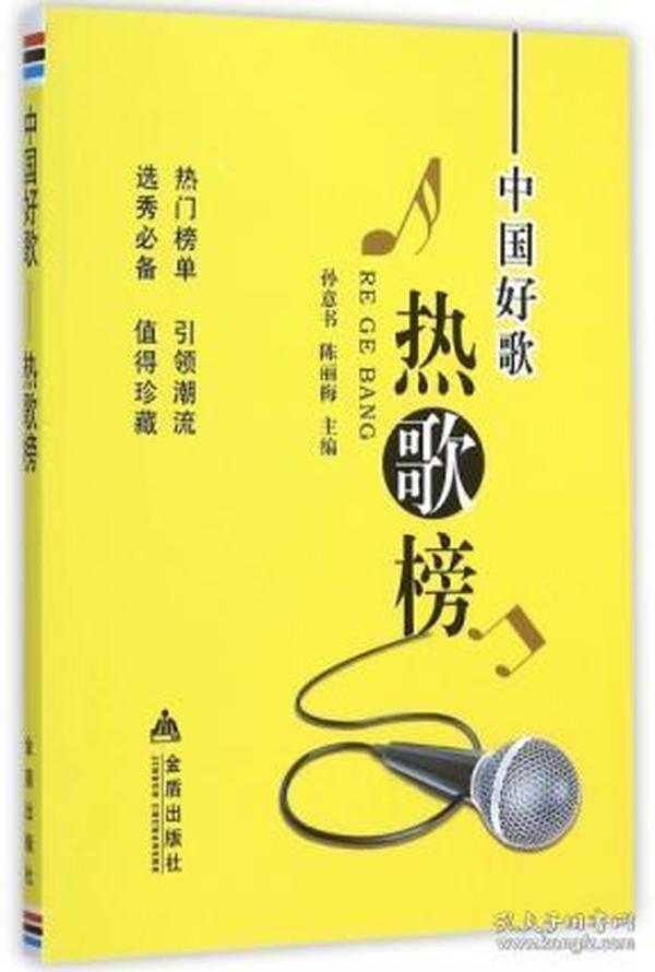正版图书 中国好歌--热歌榜 /金盾/9787508295947