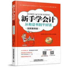 正版图书 新手学会计从有证书到干好活 全新案例版 /中国铁道/978