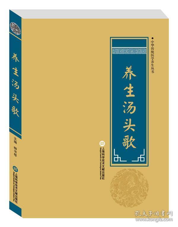 中华医学养生丛书:养生汤头歌