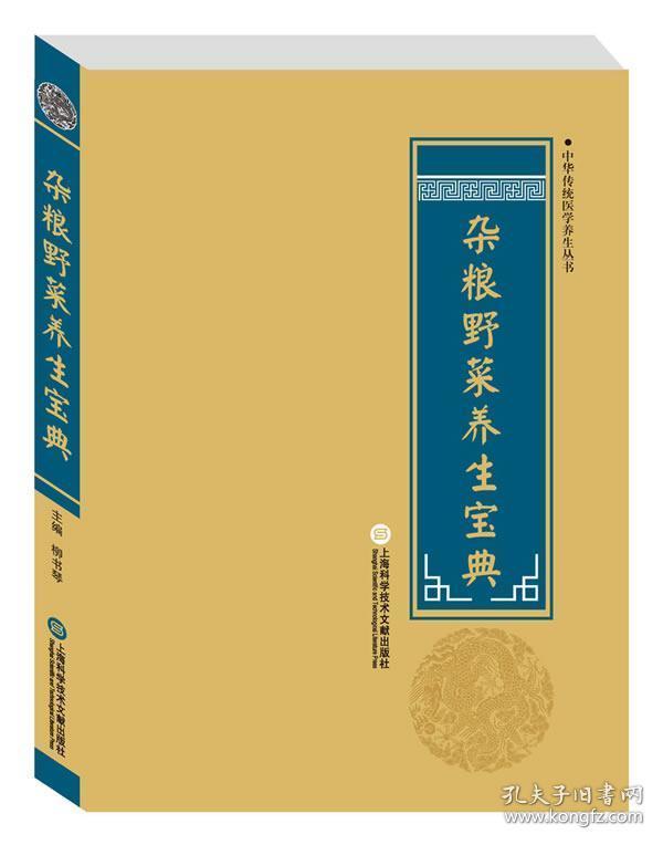 中华医学养生丛书:杂粮野菜养生宝典