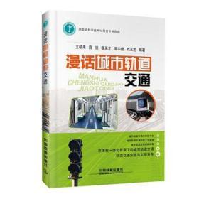 正版图书 漫话城市轨道交通 /中国铁道/9787113228620