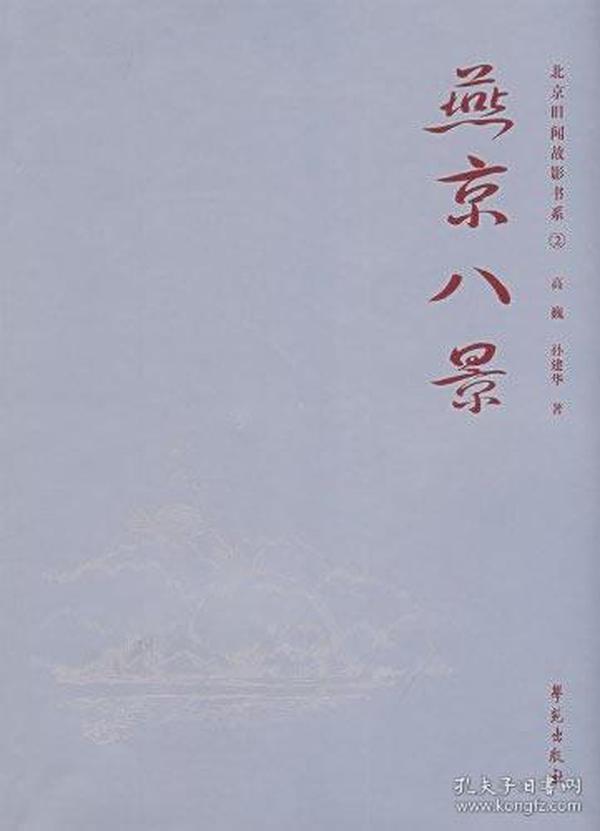 正版图书 燕京八景 /学苑/9787507718201