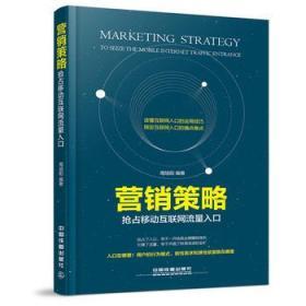正版图书 营销策略:抢占移动互联网流量入口 /中国铁道/97871132