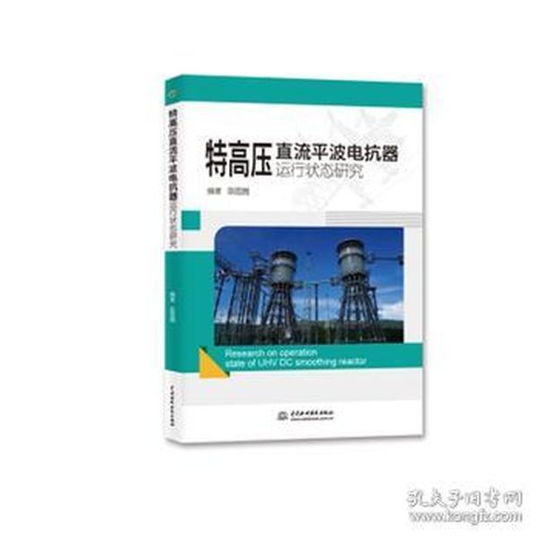 正版图书 特高压直流平波电抗器运行状态研究 /中国水电水利/9787