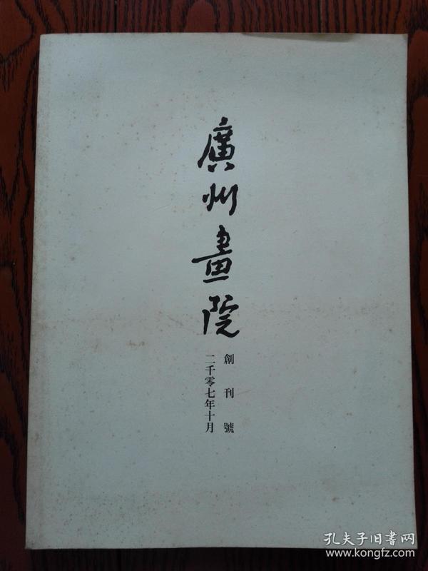 广州画院(创刊号)