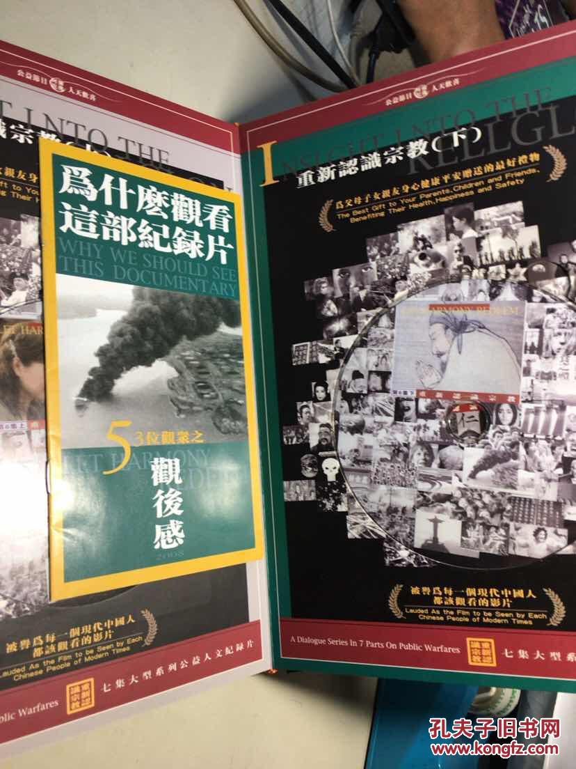 和谐拯救危机系列二_七集大型系列公益人文纪录片:和谐拯救危机(dvd光盘8张全)