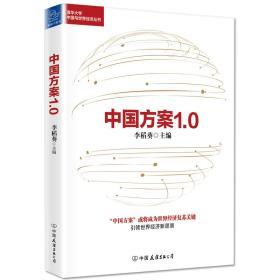正版图书 中国方案1.0 /中国友谊/9787505739413