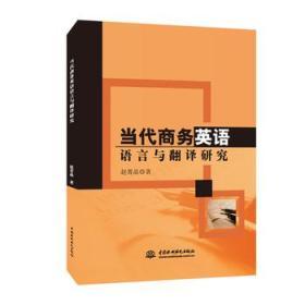 正版图书 当代商务英语语言与翻译研究 /中国水利水电/9787517039