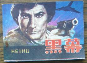 黑幕   (9-653)