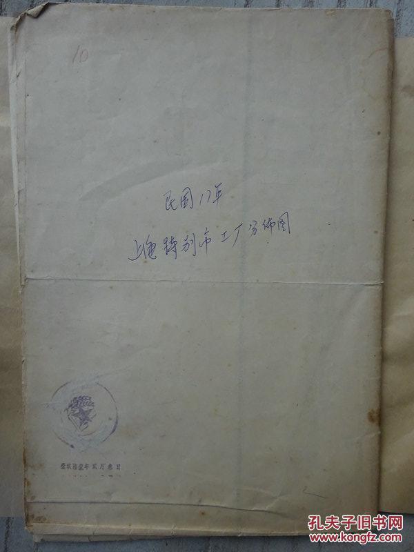 民国17年上海特别市工厂分布图