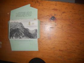庐山明信片(1961年出版1964年6印刷,全套14张)