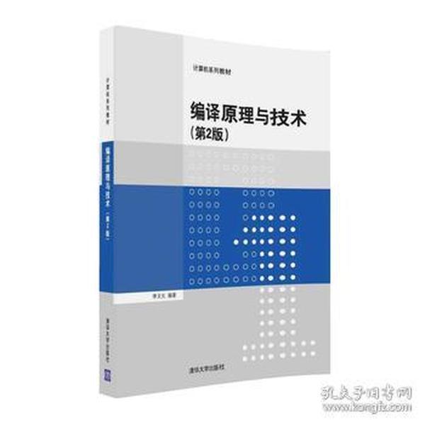 正版图书译原理与技术(第2版)(本科教材) /清华大学/97873024
