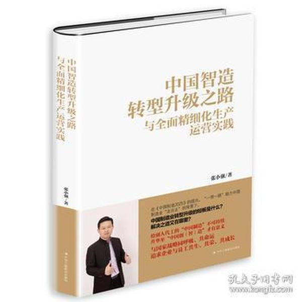 正版图书 中国智造转型升级之路与全面精细化生产运营实践 /中华