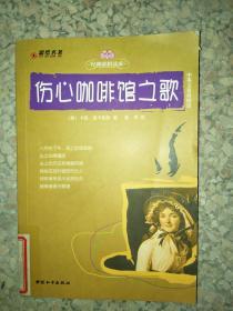 正版图书彩绘名著:伤心咖啡馆之歌9787802011434
