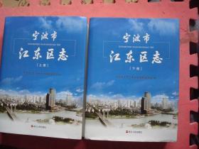 宁波市江东区志(上下二册全)