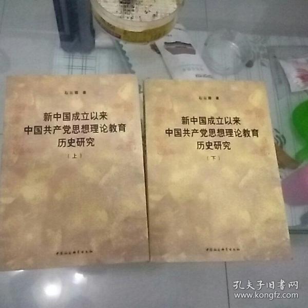 新中国成立以来中国共产党思想理论教育历史研究(上、下册)