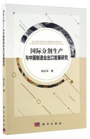 国际分割生产与中国制造业出口发展研究