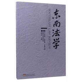 东南法学:2016年辑秋季卷·总第10辑
