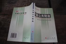 全国干部学习培训教材:中国公共财政
