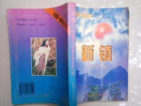 """新镇(""""风流三部曲之一"""",金晖  张华  著  北岳文艺出版社,1994-5 一版一印。)"""