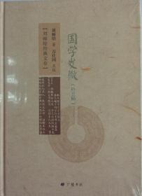 正版图书 国学发微(外五种) /广陵书社/9787555404989