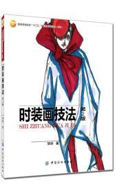 正版图书 时装画技法(第2版)本科教材 /中国纺织/9787506484497