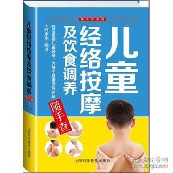 儿童经络按摩及饮食调养随手查