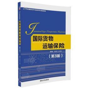 国际货物运输保险(第3版)