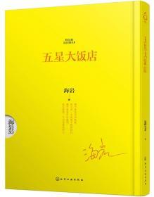 正版图书 五星大饭店 /化学工业/9787122223166