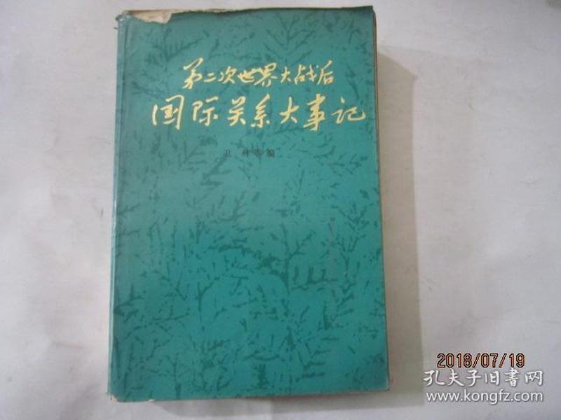 第二次世界大战后国际关系大事记(1945-1979)
