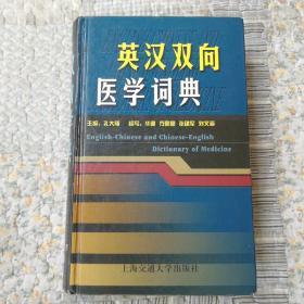 英汉双向医学词典