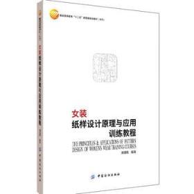正版图书 女装纸样设计原理与应用训练教程(本科教材) /中国纺