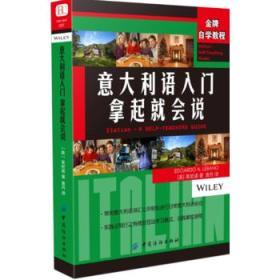 正版图书 意大利语入门拿起就会说 /中国纺织/9787518032358