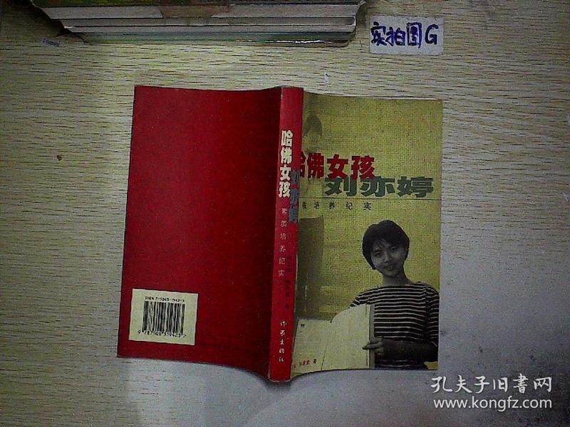 哈佛女孩刘亦婷:素质培养纪实.  ... ...