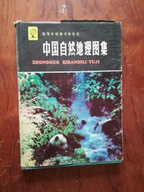 【高等学校教学参考用:中国自然地理图集 封套品差,内95品