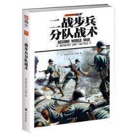 正版图书 二战步兵分队战术 /台海/9787516813409