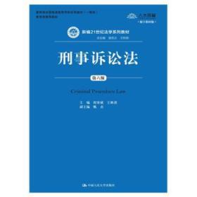 正版图书 刑事诉讼法(第六版)(本科教材) /中国人民大学/9787