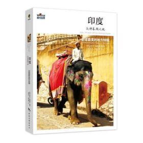 正版图书 印度:众神眷顾之地 /中国旅游/9787503257711