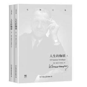 正版图书 人生的枷锁(上下) /中国友谊/9787505737754